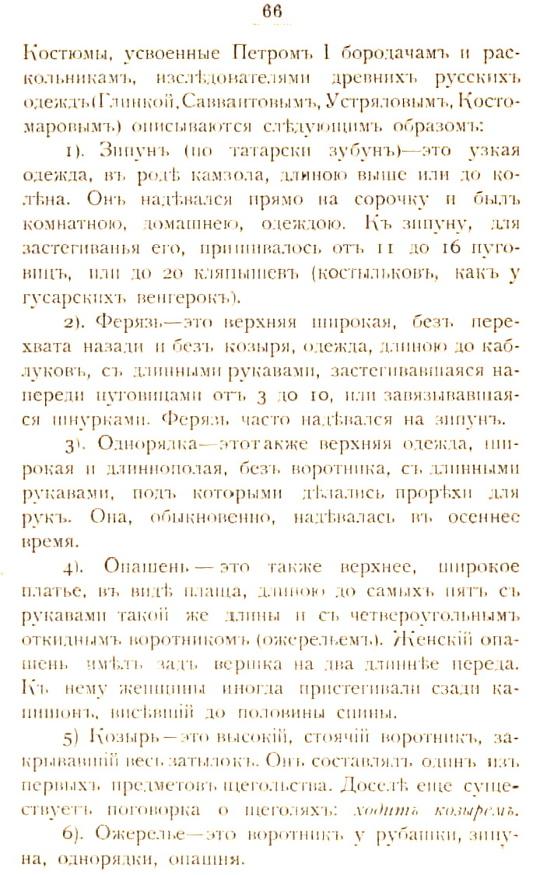 boroda_66.jpg