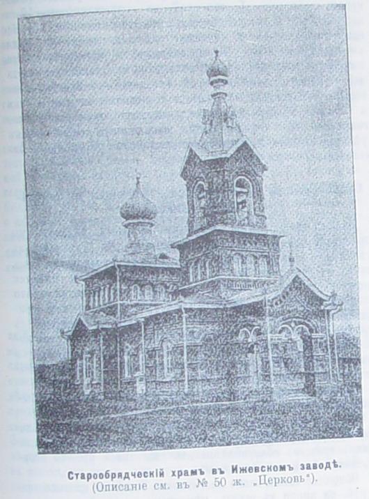 izh_1909_50.jpg