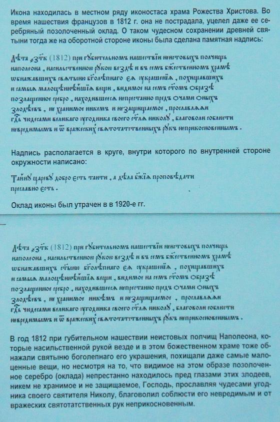 nikola1812_2