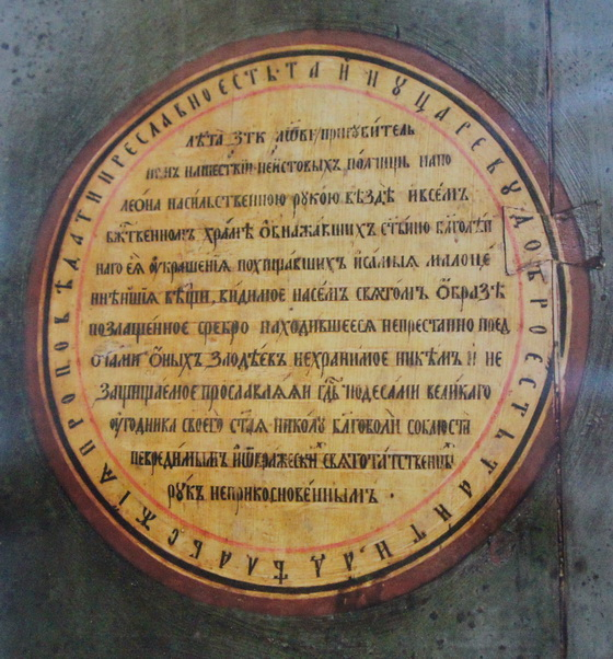 nikola1812_3